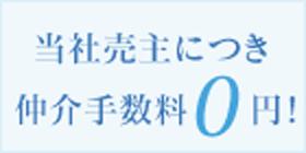 当社売主につき仲介手数料0円!