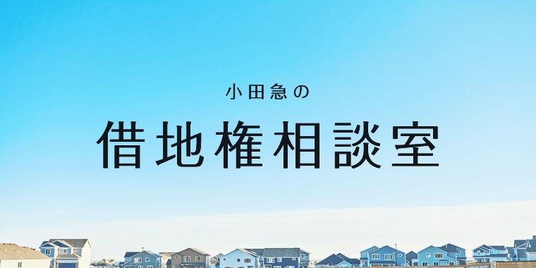小田急の借地権相談室